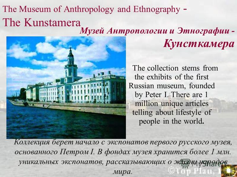 The Museum of Anthropology and Ethnography - The Kunstamera The collection stems from the exhibits of the first Russian museum, founded by Peter I. There are 1 million unique articles telling about lifestyle of people in the world. Музей Антропологии