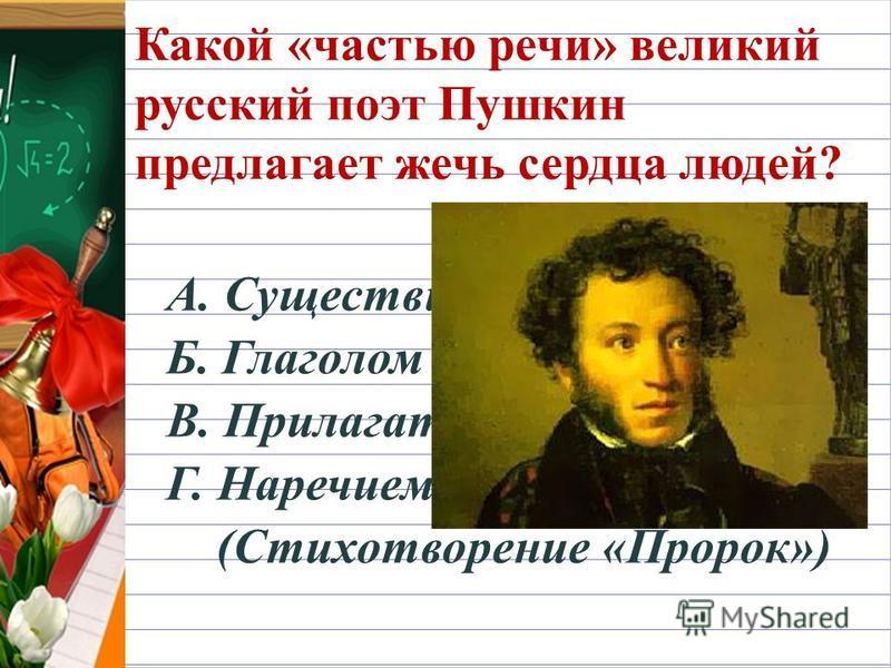Сколько названий дней недели в русском языке являются существительными женского рода? А. Два Б. Четыре В. Три Г. Пять (Среда, пятница и суббота)