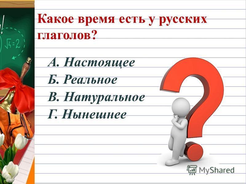 Какой формой глагола является инфинитив? А. Неизвестной Б. Неопределённой В. Непонятной Г. Неопознанной