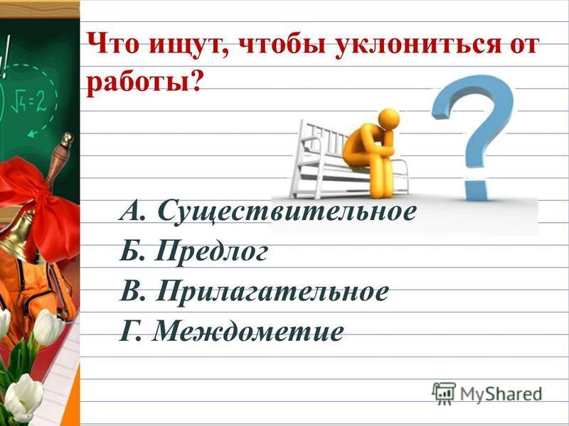 Каких разрядов местоимений в русском языке не существует? А. Вопросительные Б. Поступательные В. Возвратные Г. Притяжательные