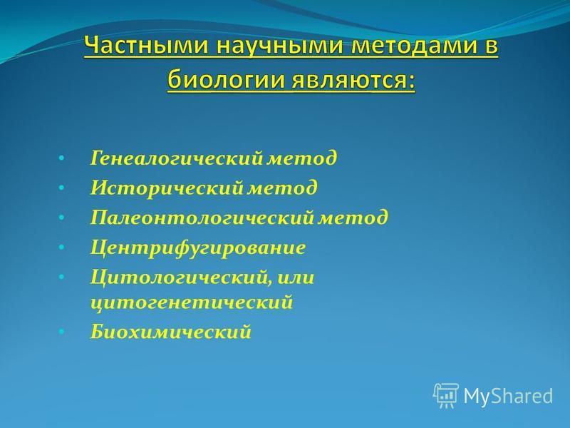 Генеалогический метод Исторический метод Палеонтологический метод Центрифугирование Цитологический, или цитогенетический Биохимический