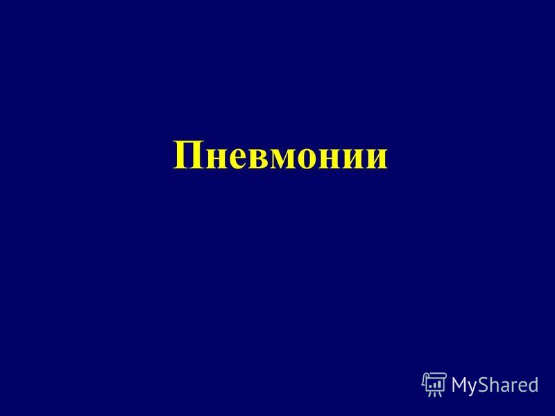 Пневмонии