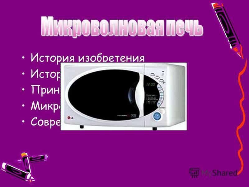 История изобретения Исторические факты Принцип работы Микроволновая печь сегодня Современный дизайн