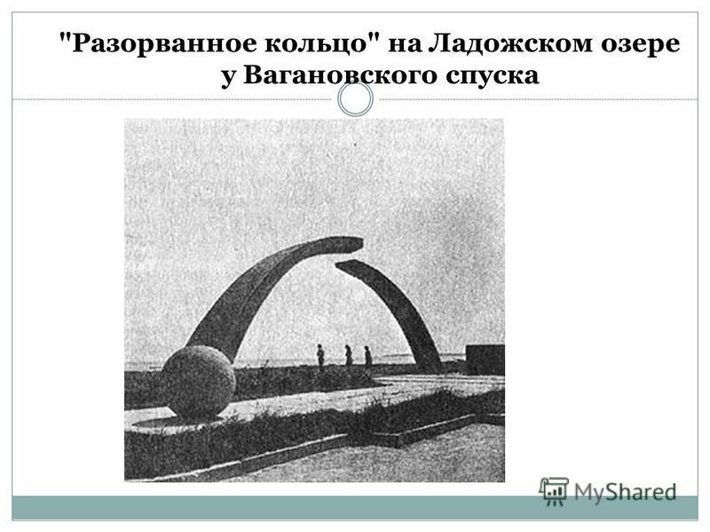 Разорванное кольцо на Ладожском озере у Вагановского спуска