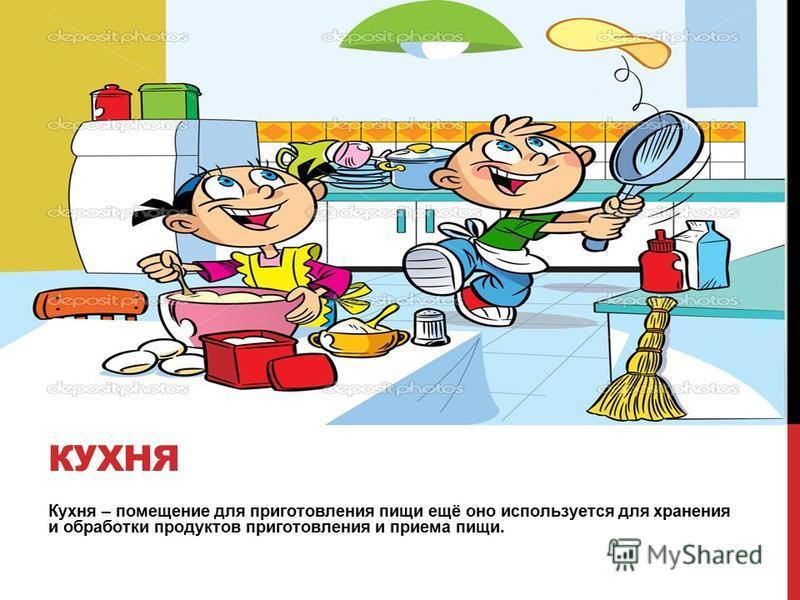 Кухня – помещение для приготовления пищи ещё оно используется для хранения и обработки продуктов приготовления и приема пищи. КУХНЯ