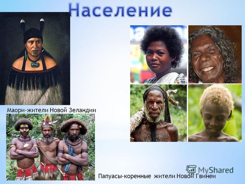 Маори-жители Новой Зеландии Папуасы-коренные жители Новой Гвинеи