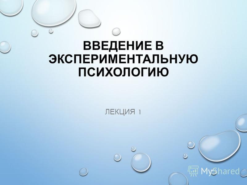 ВВЕДЕНИЕ В ЭКСПЕРИМЕНТАЛЬНУЮ ПСИХОЛОГИЮ ЛЕКЦИЯ 1