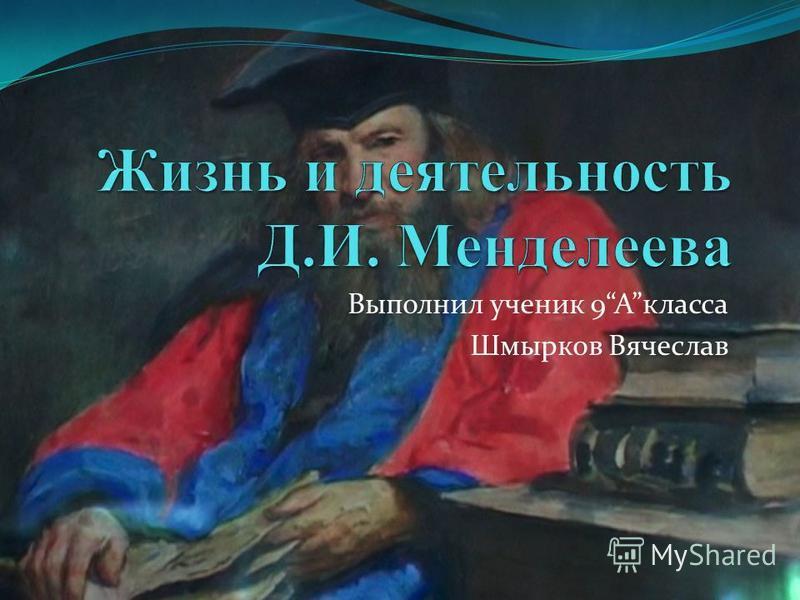 Выполнил ученик 9Aкласса Шмырков Вячеслав