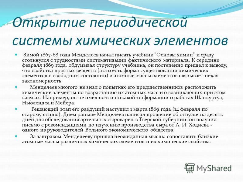 Открытие периодической системы химических элементов Зимой 1867-68 года Менделеев начал писать учебник