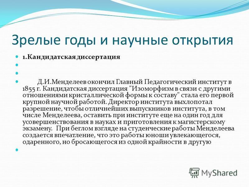 Зрелые годы и научные открытия 1. Кандидатская диссертация Д.И.Менделеев окончил Главный Педагогический институт в 1855 г. Кандидатская диссертация