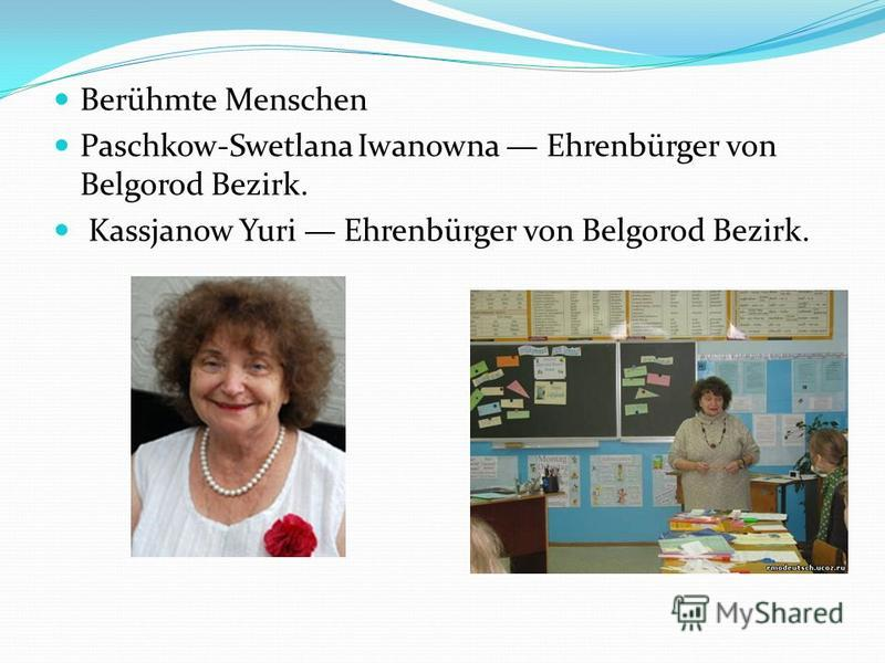 Berühmte Menschen Paschkow-Swetlana Iwanowna Ehrenbürger von Belgorod Bezirk. Kassjanow Yuri Ehrenbürger von Belgorod Bezirk.