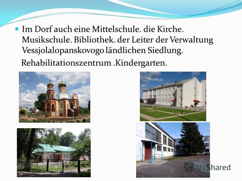 Im Dorf auch eine Mittelschule. die Kirche. Musikschule. Bibliothek. der Leiter der Verwaltung Vessjolalopanskovogo ländlichen Siedlung. Rehabilitationszentrum.Kindergarten.