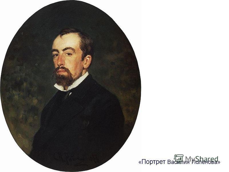 « Портрет Василия Поленова»