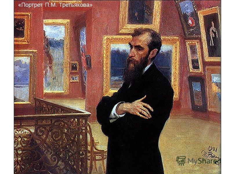 «Портрет П.М. Третьякова»