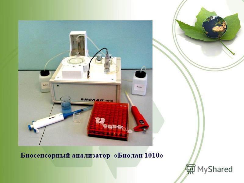 Биосенсорный анализатор «Биолан 1010»