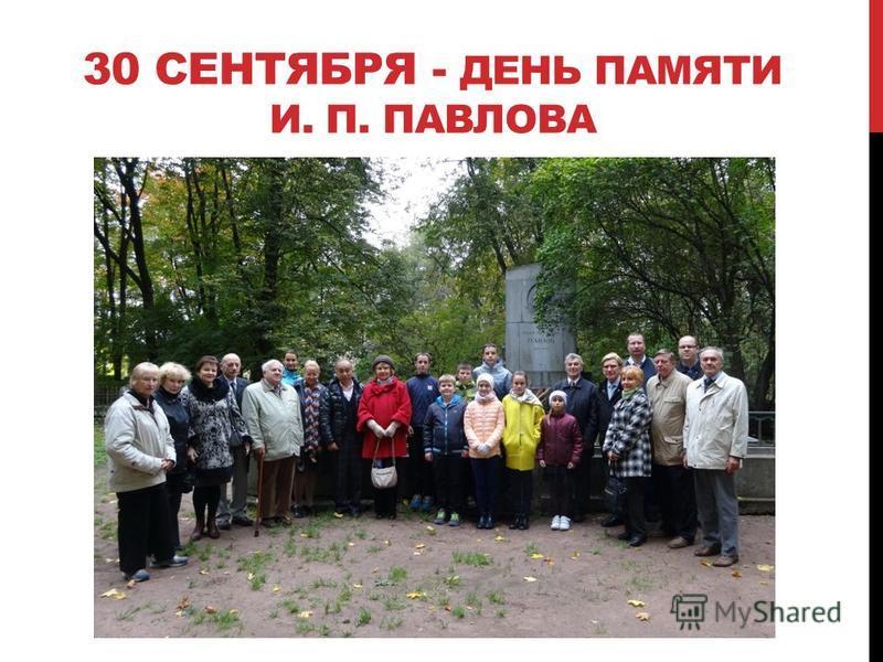 30 СЕНТЯБРЯ - ДЕНЬ ПАМЯТИ И. П. ПАВЛОВА