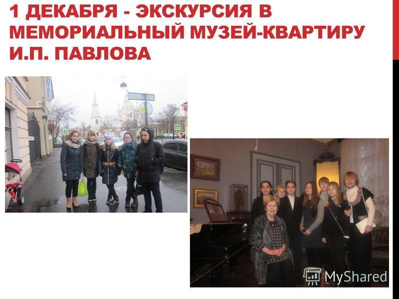 1 ДЕКАБРЯ - ЭКСКУРСИЯ В МЕМОРИАЛЬНЫЙ МУЗЕЙ-КВАРТИРУ И.П. ПАВЛОВА