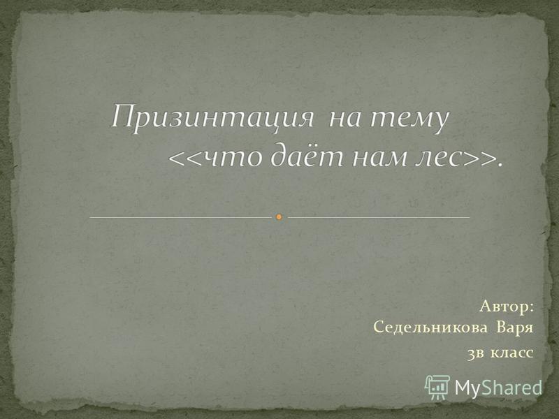 Автор: Седельникова Варя 3 в класс