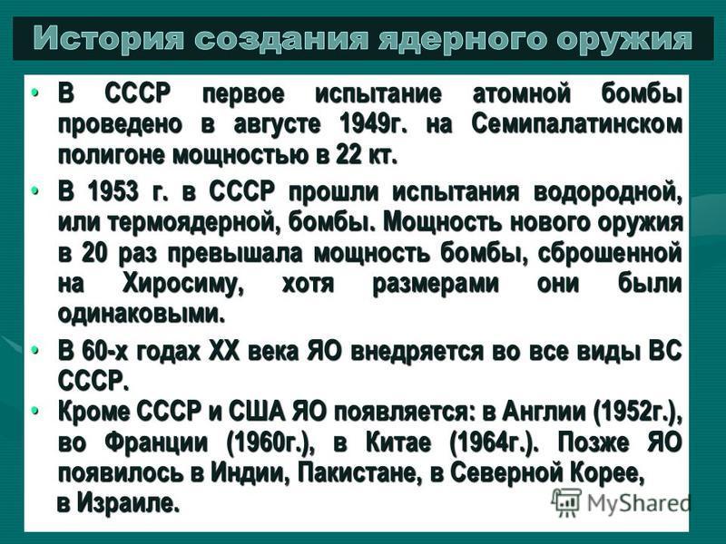 В СССР первое испытание атомной бомбы проведено в августе 1949 г. на Семипалатинском полигоне мощностью в 22 кт. В СССР первое испытание атомной бомбы проведено в августе 1949 г. на Семипалатинском полигоне мощностью в 22 кт. В 1953 г. в СССР прошли