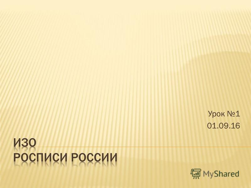 Урок 1 01.09.16