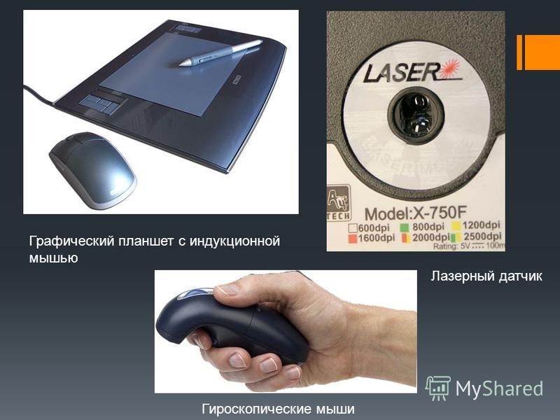 Лазерный датчик Графический планшет с индукционной мышью Гироскопические мыши