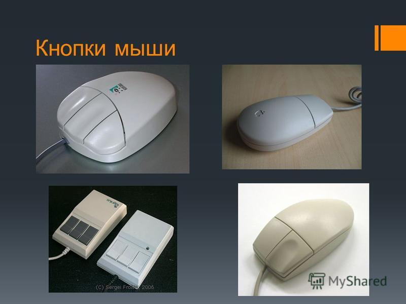 Кнопки мыши