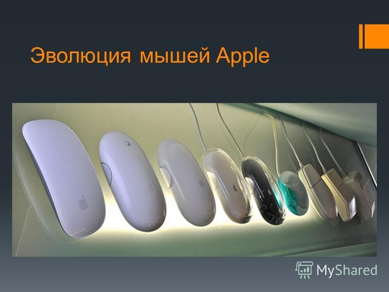 Эволюция мышей Apple