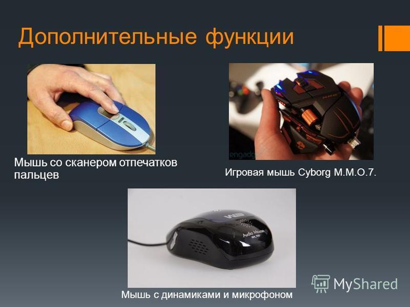 Дополнительные функции Мышь со сканером отпечатков пальцев Игровая мышь Cyborg M.M.O.7. Мышь с динамиками и микрофоном