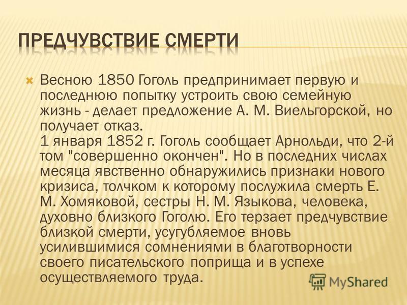 Весною 1850 Гоголь предпринимает первую и последнюю попытку устроить свою семейную жизнь - делает предложение А. М. Виельгорской, но получает отказ. 1 января 1852 г. Гоголь сообщает Арнольди, что 2-й том