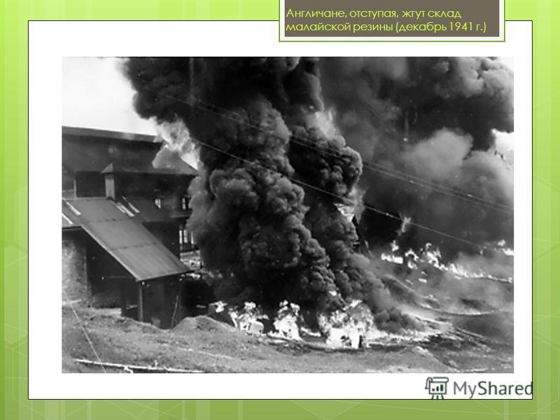 Англичане, отступая, жгут склад малайской резины (декабрь 1941 г.)