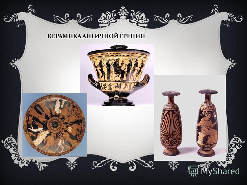 КЕРАМИКА АНТИЧНОЙ ГРЕЦИИ