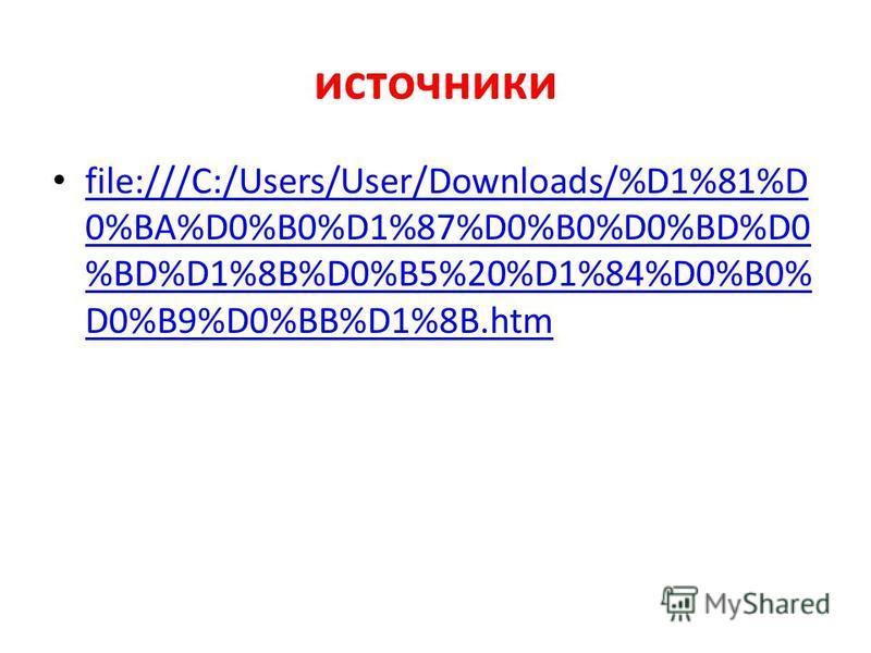 источники file:///C:/Users/User/Downloads/%D1%81%D 0%BA%D0%B0%D1%87%D0%B0%D0%BD%D0 %BD%D1%8B%D0%B5%20%D1%84%D0%B0% D0%B9%D0%BB%D1%8B.htm file:///C:/Users/User/Downloads/%D1%81%D 0%BA%D0%B0%D1%87%D0%B0%D0%BD%D0 %BD%D1%8B%D0%B5%20%D1%84%D0%B0% D0%B9%D0