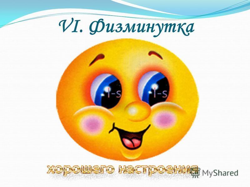 VI. Физминутка