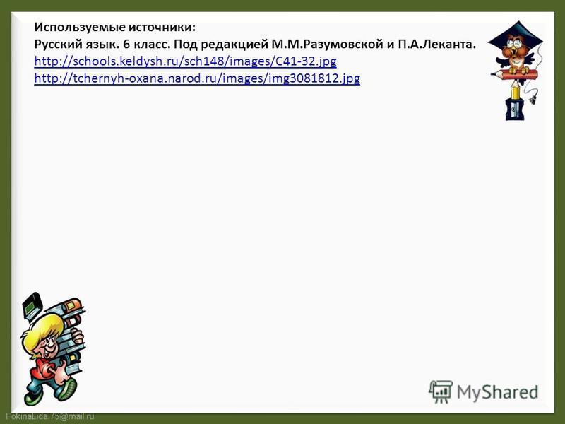 FokinaLida.75@mail.ru Используемые источники: Русский язык. 6 класс. Под редакцией М.М.Разумовской и П.А.Леканта. http://schools.keldysh.ru/sch148/images/C41-32. jpg http://tchernyh-oxana.narod.ru/images/img3081812. jpg http://schools.keldysh.ru/sch1