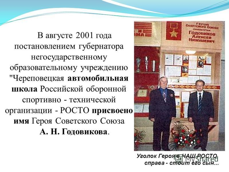 В августе 2001 года постановлением губернатора негосударственному образовательному учреждению