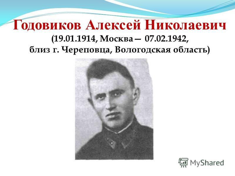 Годовиков Алексей Николаевич (19.01.1914, Москва 07.02.1942, близ г. Череповца, Вологодская область)
