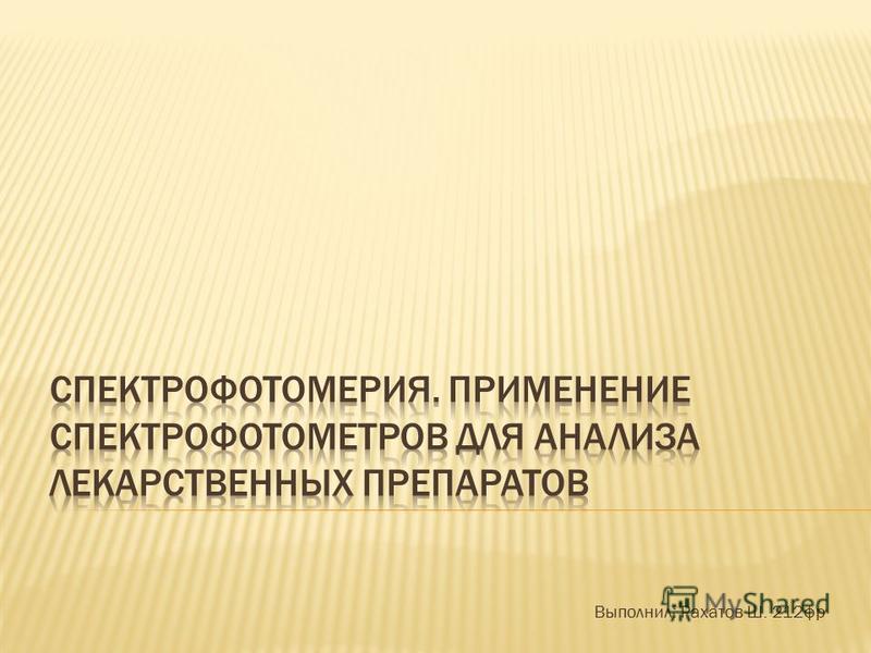 Выполнил: Рахатов Ш. 212 фр