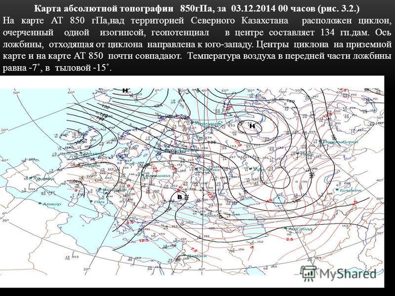 Карта абсолютной топографии 850 г Па, за 03.12.2014 00 часов (рис. 3.2.) На карте АТ 850 г Па,над территорией Северного Казахстана расположен циклон, очерченный одной изогипсой, геопотенциал в центре составляет 134 кп.дам. Ось ложбины, отходящая от ц