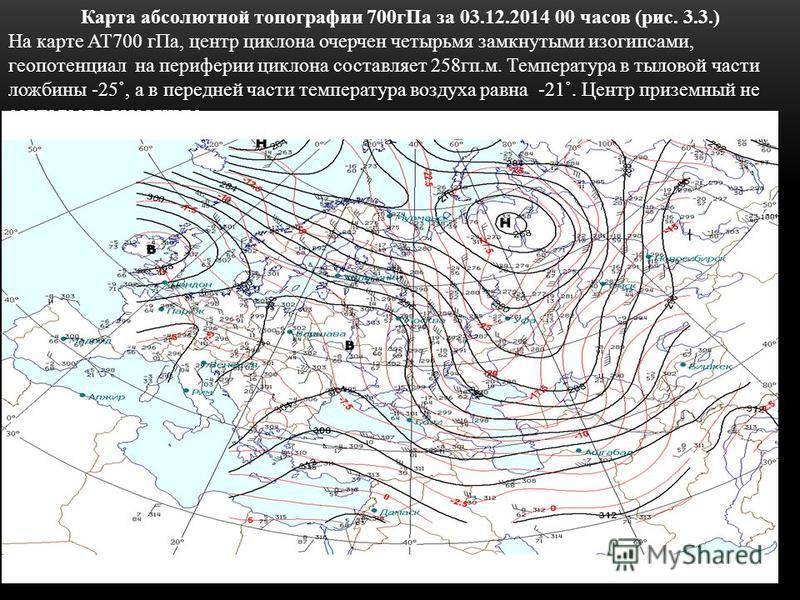 Карта абсолютной топографии 700 г Па за 03.12.2014 00 часов (рис. 3.3.) На карте АТ700 г Па, центр циклона очерчен четырьмя замкнутыми изогипсами, геопотенциал на периферии циклона составляет 258 кп.м. Температура в тыловой части ложбины -25˚, а в пе