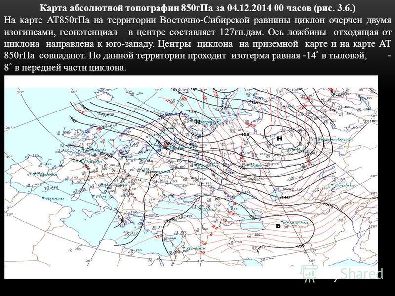 Карта абсолютной топографии 850 г Па за 04.12.2014 00 часов (рис. 3.6.) На карте АТ850 г Па на территории Восточно-Сибирской равнины циклон очерчен двумя изогипсами, геопотенциал в центре составляет 127 кп.дам. Ось ложбины отходящая от циклона направ