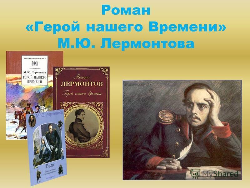 Роман «Герой нашего Времени» М.Ю. Лермонтова
