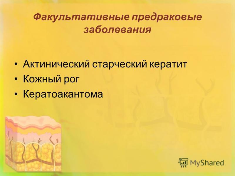 Факультативные предраковые заболевания Актинический старческий кератит Кожный рог Кератоакантома
