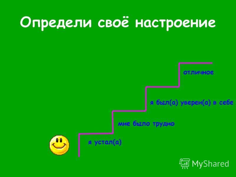 Определи своё настроение отличное я был(а) уверен(а) в себе мне было трудно я устал(а)