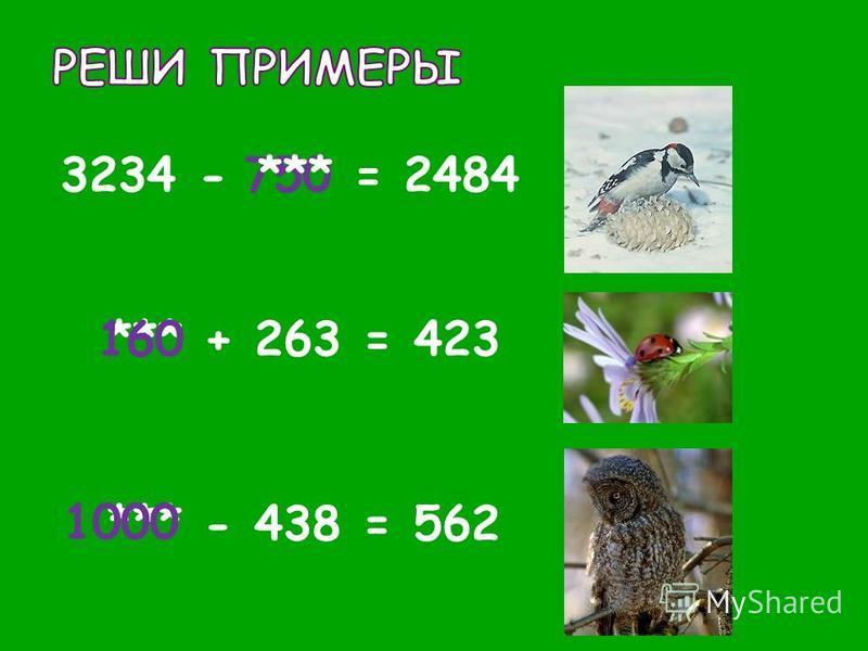 3234 - = 2484750*** + 263 = 423*** 160 - 438 = 562*** 1000
