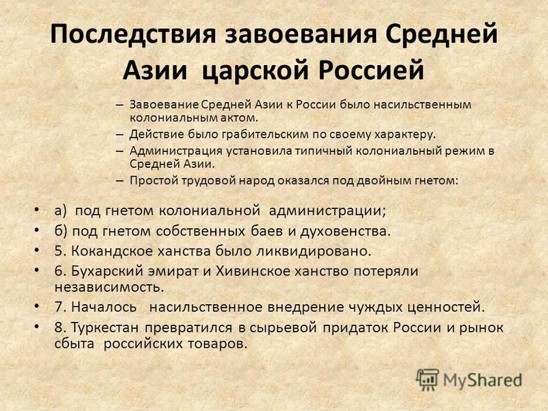 Последствия завоевания Средней Азии царской Россией – Завоевание Средней Азии к России было насильственным колониальным актом. – Действие было грабительским по своему характеру. – Администрация установила типичный колониальный режим в Средней Азии. –