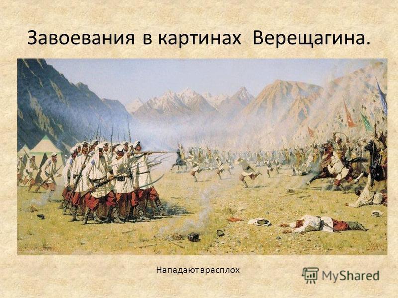 Завоевания в картинах Верещагина. Нападают врасплох