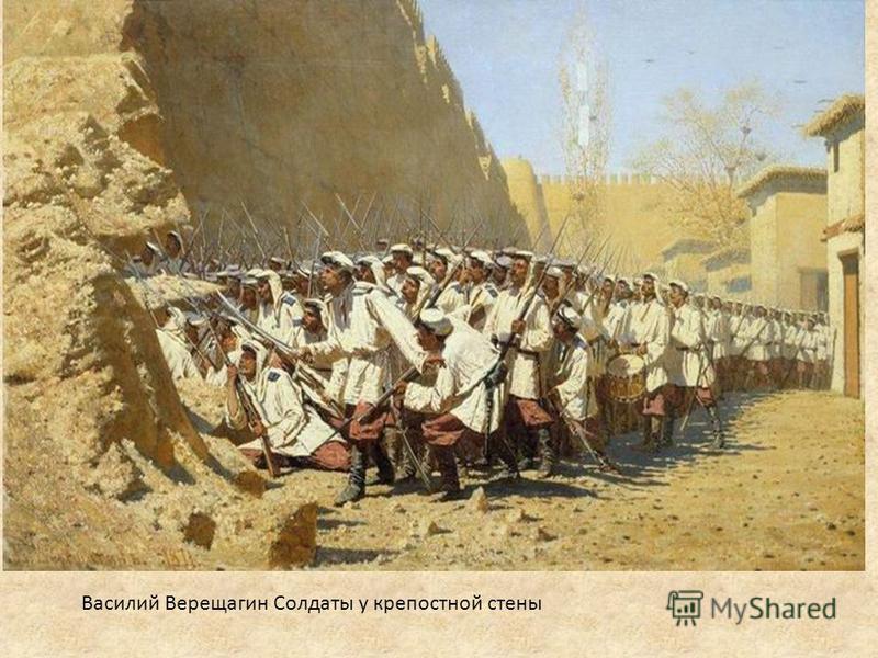 Василий Верещагин Солдаты у крепостной стены