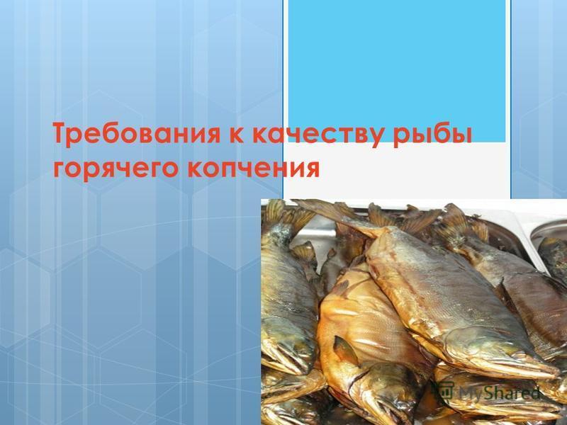 Требования к качеству рыбы горячего копчения