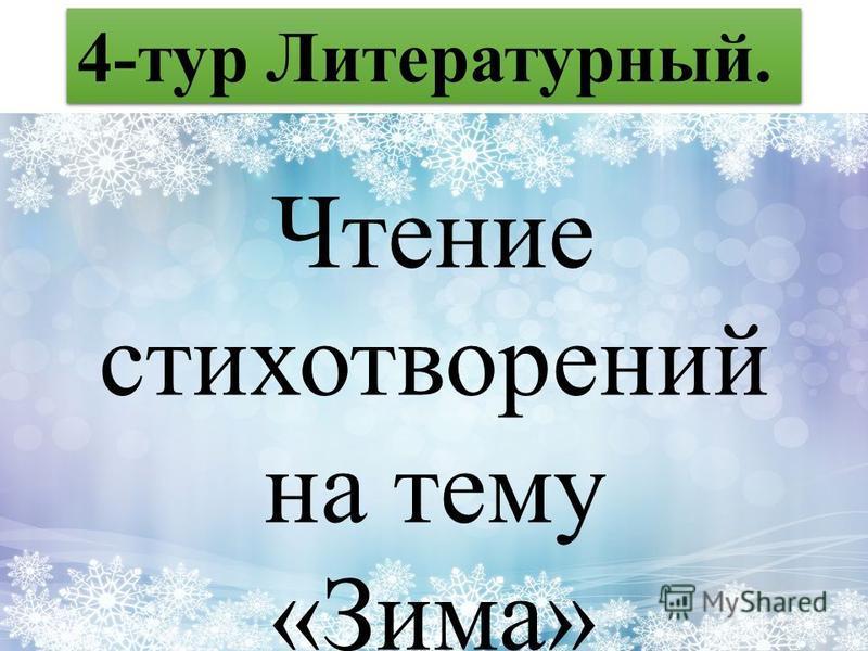 4-тур Литературный. Чтение стихотворений на тему «Зима»