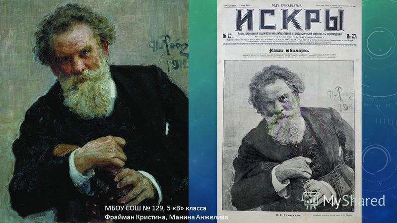 МБОУ СОШ 129, 5 «В» класса Фрайман Кристина, Манина Анжелика